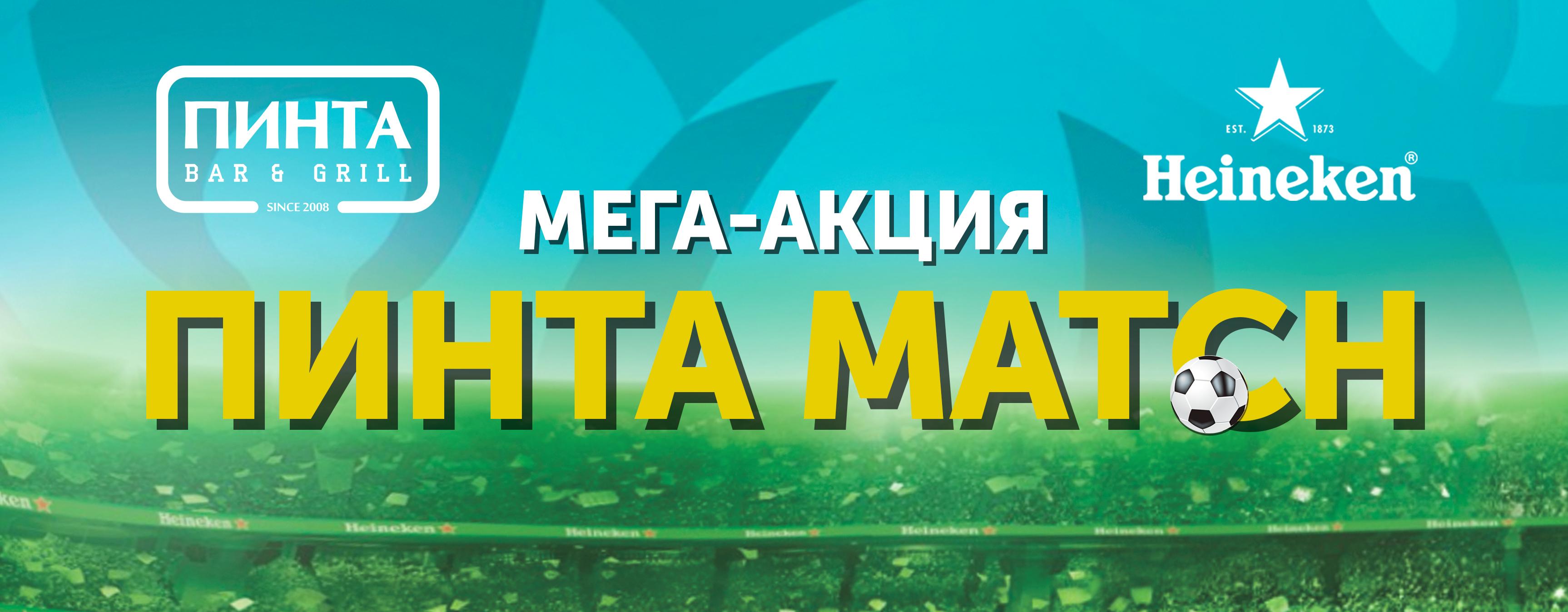 Pinta_Match