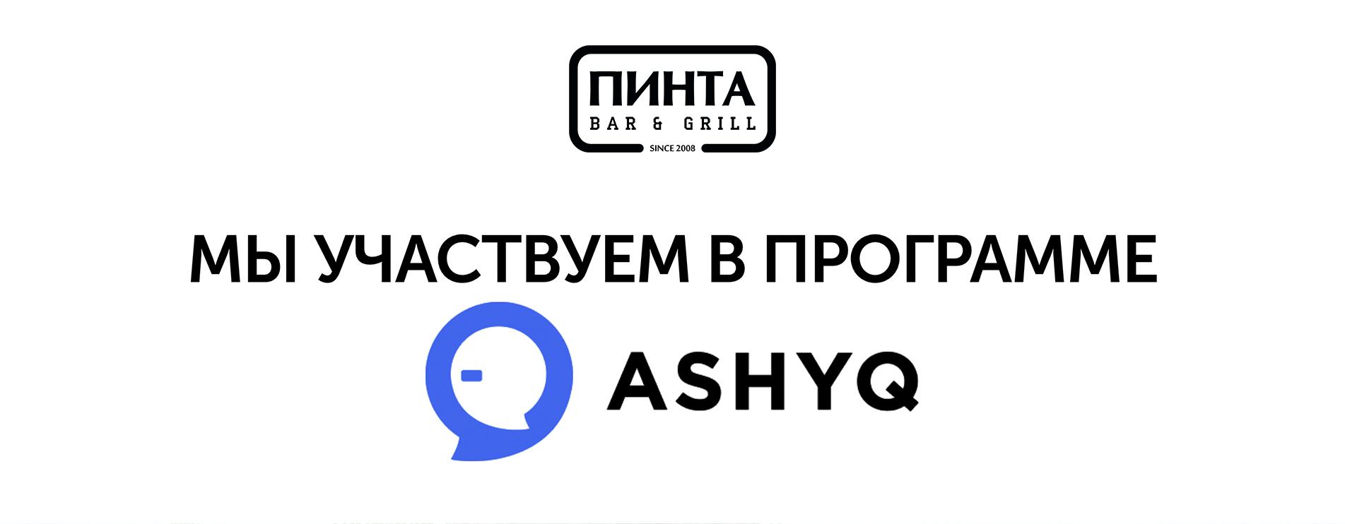 ashyq
