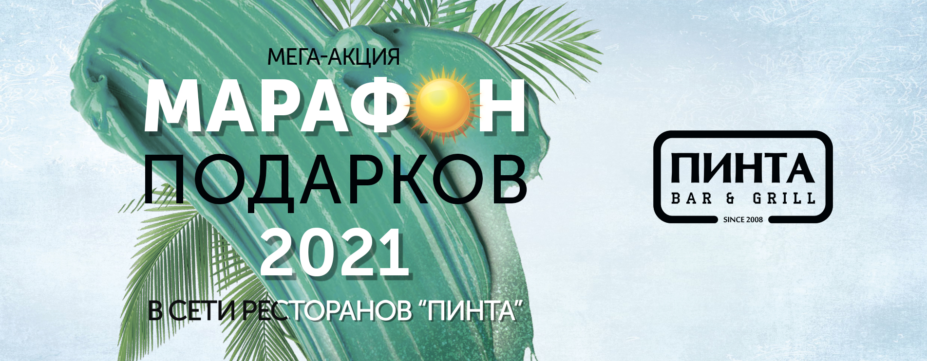 marafon2021